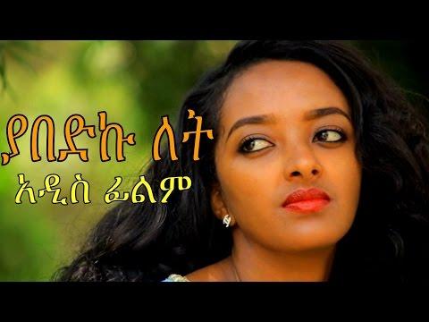 Ethiopian Movie Trailer - Yabedkulet 2016 (ያበድኩ ለት አዲስ ፊልም)