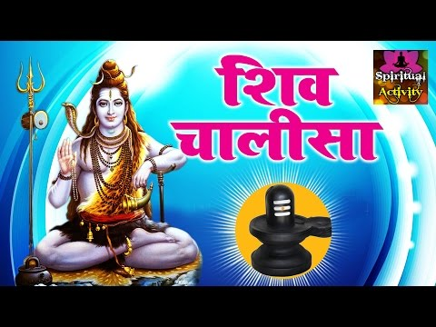 Shiv Chalisa || With Hindi Lyrics ||  Most Powerful  Chalisa Of Lord Shiva ॥ #Spiritual Activity