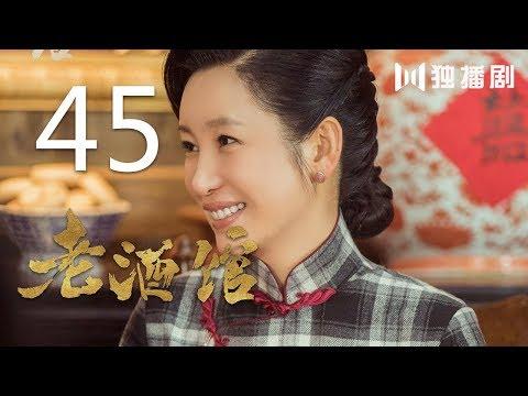 陸劇-老酒館-EP 45
