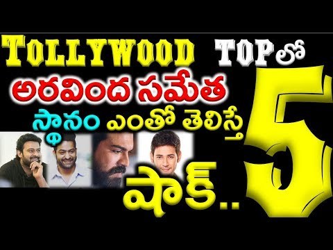 Which Place of Aravinda Sametha in Tollywood Industry Hit Movies|  #jr.ntr|
