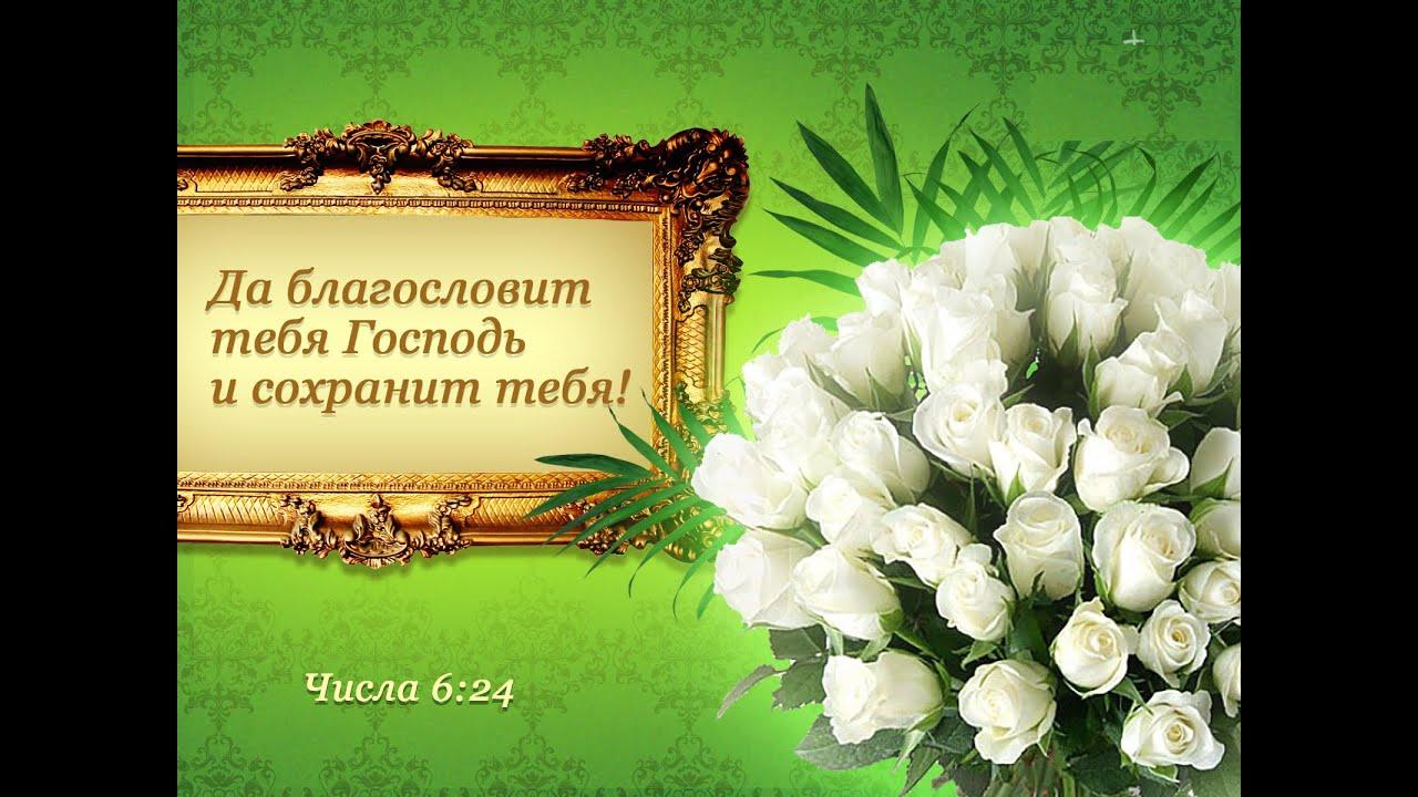 Поздравления на открытку с днем рождения христианское