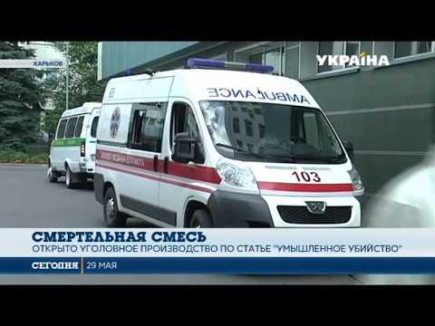 В Харькове двое студентов отравились спайсом