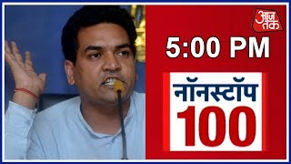 Non Stop 100: Kapil Mishra New Press Conference Showcasing Evidences Against Kejriwal