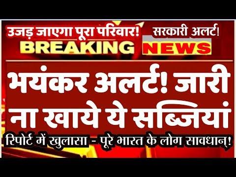 Today Breaking News ! ना खाये ये सब्जियां बड़ा अलर्ट, सरकार ने जारी की चेतावनी PM Modi Govt FSSAI