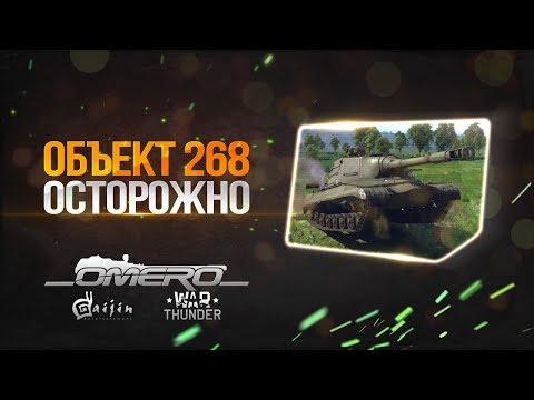 Обзор ОБЪЕКТ 268: Осторожно! | War Thunder
