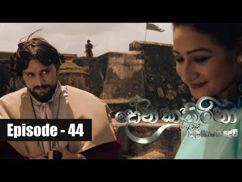 Dona Katharina | Episode 44 23rd August 2018