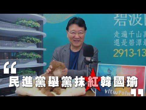 電廣-趙少康觀點-20190326 民進黨舉黨抹紅韓國瑜