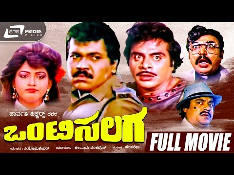 Onti Salaga  Kannada Full HD Movie  FEAT. Ambarish Tiger Prabhakar...