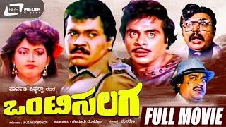 Onti Salaga |Kannada Full HD Movie| FEAT. Ambarish, Tiger Prabhakar, Kushbu