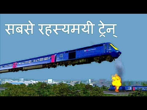 दुनिया सबसे रहस्यमयी ट्रेन् | Mysterious Train | Ghost Train