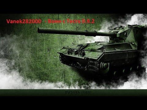Воин с теста 0.9.2 - FV215b 183