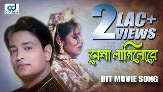 Nesha lagilore Baka  | Hasan Raja (2016) | Full HD  Movie Song | Helal  Khan | Mukti | CD Vision