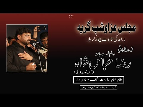 Noha | Raza Abbas Shah | Shab-e-Aza - 5th Safar 1441/2019 - Imam Bargah Shah-e-Najaf - Karachi