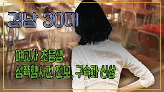 경남 30대 여교사 초등생 성폭행사건 전모, 구속과 신상