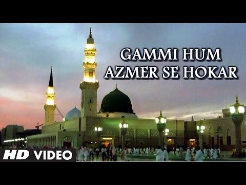 Gammi Hum Azmer Se Hokar | Muslim Devotional Video Song | Rais Anis Sabri video