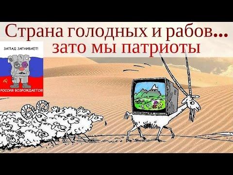 Страна голодных и рабов...зато мы патриоты! Кризис в России 2016.