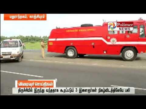 Madhurandhakkam accident - 3 unidentified youngsters died in the spot | Polimer news