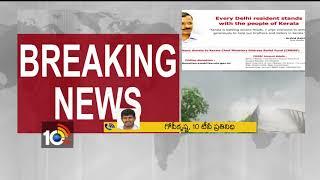 Red Alert In 11 Dist | #KeralaFloods | Delhi CM Arvind Kejriwal On Kerala Floods