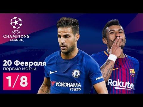 1/8 Лига Чемпионов Челси - Барселона Бавария - Бешикташ | Обзор и прогноз футбол 20.02.2018