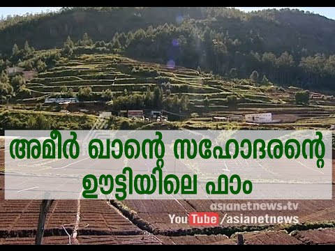 Bollywood actor and director Mansoor Khan's organic farm in Ootty | Nallamannu 7th February 2015