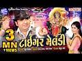 DJ Tiger Meldi - Kem Rabari Na Rakhe Tani II Pravin Luni II Meldi Ma Song II Latest HD Video