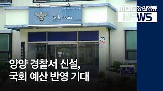R)양양경찰서 신설, 국회 예산 반영 기대