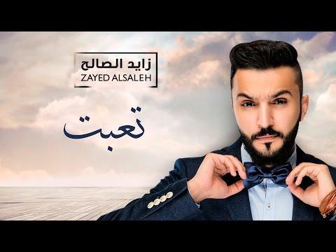 Download زايد الصالح - تعبت حصريًا | 2016 Mp4 baru
