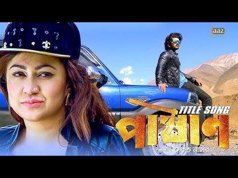 Pashan Title Song   Pashan   Om   Bipasha   Oyshee   Akassh   Saikat Nasir   Jaaz Multimedia 2018