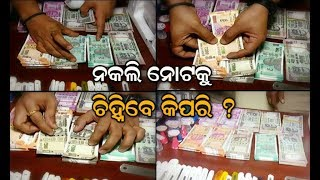 Police Busts Fake Currency Racket From Berhampur, Arrests 5