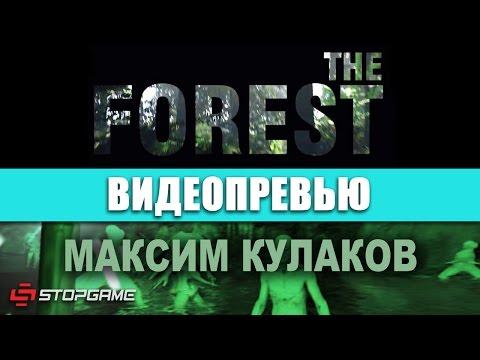 Превью игры The Forest
