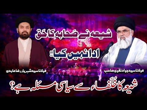 Shia Ny Sahaba Ka Haq Ada Na Kiya !! | H.I Shehryar Raza Abidi Ka Jawad Naqvi Sahib Ko Jawab | 4K
