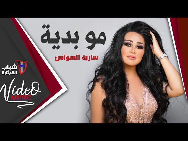 سارية السواس - مو بايديا / Saria El Sawas - Mo Bidaya