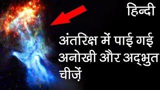 अंतरिक्ष में पाई गई अनोखी और अद्धभुत चीजें | Strange things found in Outer Space in Hindi