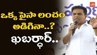 KTR About Govt Schemes Implementations in Telangana | CM KCR | Sircilla Meeting