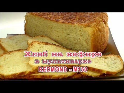 Хлеб бездрожжевой в мультиварке редмонд рецепты с пошагово