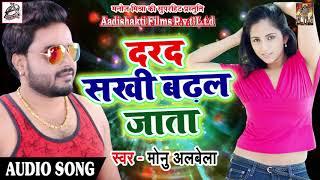 Monu Albela का सुपरहिट लोकगीत दरद सखी बढ़ल जाता New Bhojpuri Latest Song 2018