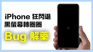 iPhone X 狂閃退,黑螢幕轉圈圈 iOS 11 爆重大Bug 五招解法在此