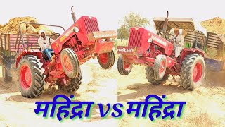 Mahindra 595 vs 575 Indian best tractor funny Compilation भाई vs  भाई