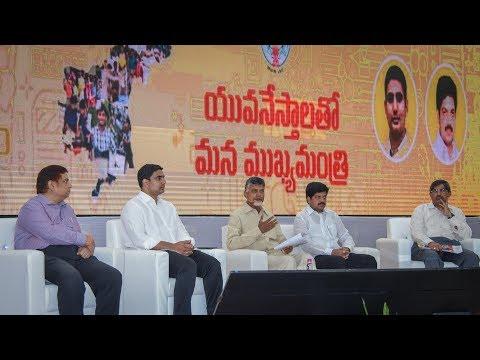 CM Nara Chandrababu Naidu live from the launch of Mukhyamantri Yuvanestham, Amaravati