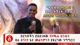 Haachalu Hundesa Amazing speech about Goodness!!