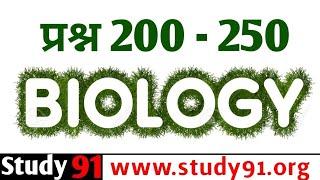 Biology Test   Jiv vigyan   जीवविज्ञान   Bio91  study91   practice91  91study  science   science91