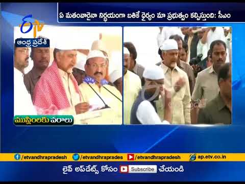 CM Chandrababu Joins Muslims in Eid Prayers | Showers Boons