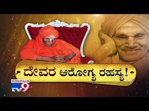 'Devara Aarogya Rahasya': Dr Shivakumara Swamiji Health Secret | Must Watch