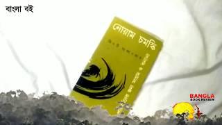 Bangla Book Review -01