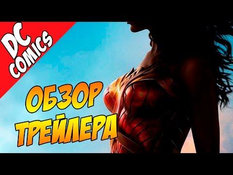 Обзор трейлера. ЧУДО ЖЕНЩИНА - ролик с Комик Кон / WONDER WOMAN Comic-Con Trailer Трейлер