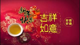 粵語新年歌 1小時 1 hour Cantonese New Year Songs