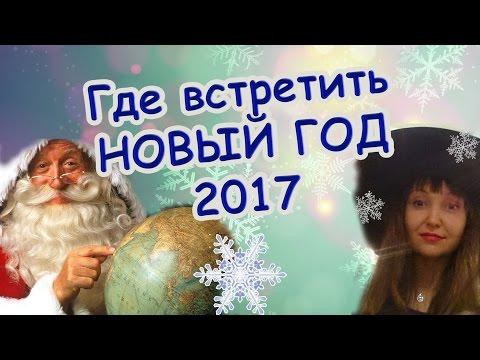 Где встретить новый год 2017 с ребёнком