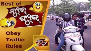 Traffic Police ଜାଲରେ ଶିକ୍ଷିତ ମାଛ | Best of News Fuse - OTV
