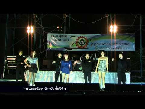 4th Year Student Show [in HD1080] :: CoE KKU Alumni and 20th Year Anniversary Party