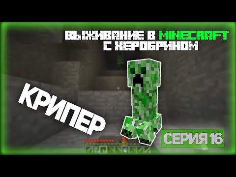 Выживание в Minecraft с Херобрином - Серия 16 - Крипер